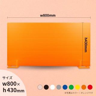 プラダン 間仕切りパーテーション 5枚1セット 選べるカラーは9種類【w800mm】
