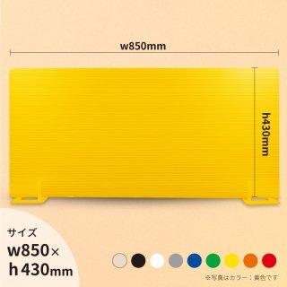 プラダン 間仕切りパーテーション 5枚1セット 選べるカラーは9種類【w850mm】