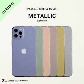 iPhone/スキンシール メタリック 全6色