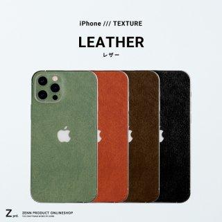 iPhone/スキンシール レザー 全3色
