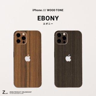 iPhone/スキンシール エボニー 全2色