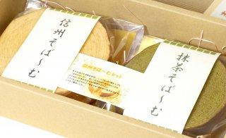 バウムクーヘン2個セット:信州そば〜む・抹茶そば〜む(クロスロードあおき)