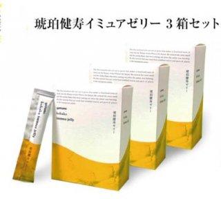 コハクイミューアゼリー【3ヶ月体感セット】10包添付