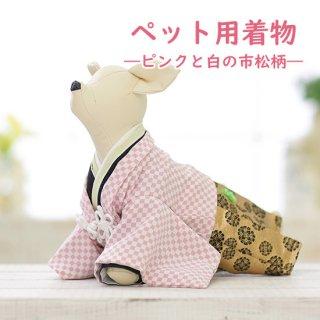 ペット用着物 —ピンクと白の市松柄—