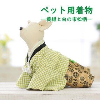 ペット用着物 —黄緑と白の市松柄—