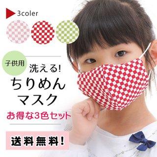 洗えるマスク(子供用)ちりめんマスク3色セット【送料無料】