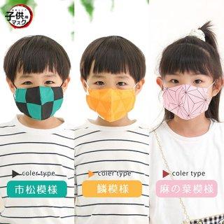 洗えるマスク(子供用)人気アニメの着物柄・3枚セット【送料込】