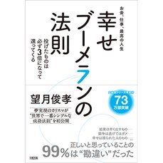 「幸せブーメランの法則」大和出版