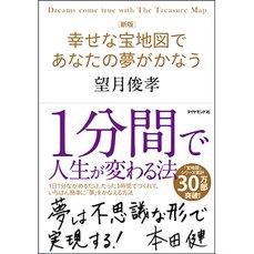 【新版】「幸せな宝地図であなたの夢がかなう」ダイヤモンド社