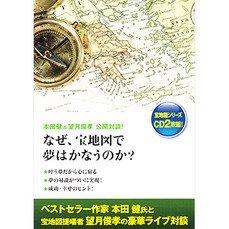 本田健&望月俊孝 公開対談CD「なぜ、宝地図で夢はかなうのか?」