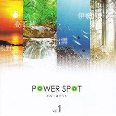 パワースポット 音の旅