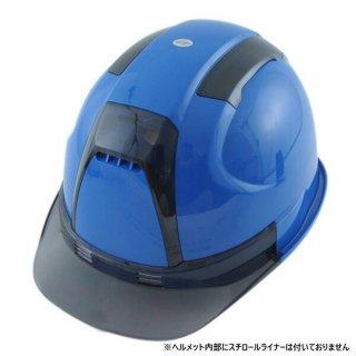 トーヨー ヘルメット ロイヤルブルー(ひさしスモーク)  No390F-OTSS トーヨーセーフティ