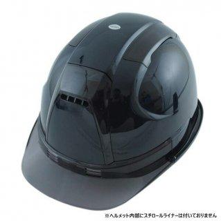 トーヨー ヘルメット 紺(ひさしスモーク)  No390F-OTSS トーヨーセーフティ