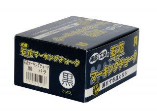 木材チョーク 石花マーキング 黒 (24本入) S15427 祥碩堂