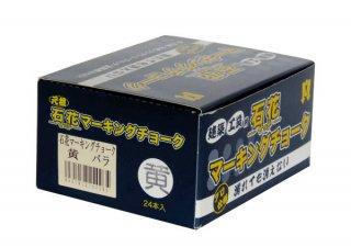 木材チョーク 石花マーキング 黄 (24本入) S15428 祥碩堂