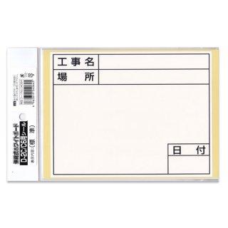 【メール便送料無料】土牛 伸縮式ホワイトボード用シール C6用(標準) D-2C 土牛