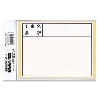 【メール便送料無料】土牛 伸縮式ホワイトボード用シール C6用(標準・日付なし) D-2C 土牛