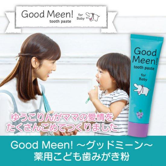 医薬部外品 Good Meen! Tooth paste for baby こども用薬用歯みがき粉 ジェルタイプ