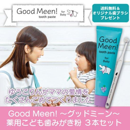 医薬部外品 Good Meen! Tooth paste for baby 薬用こども歯みがき粉 ジェルタイプ 3本セット