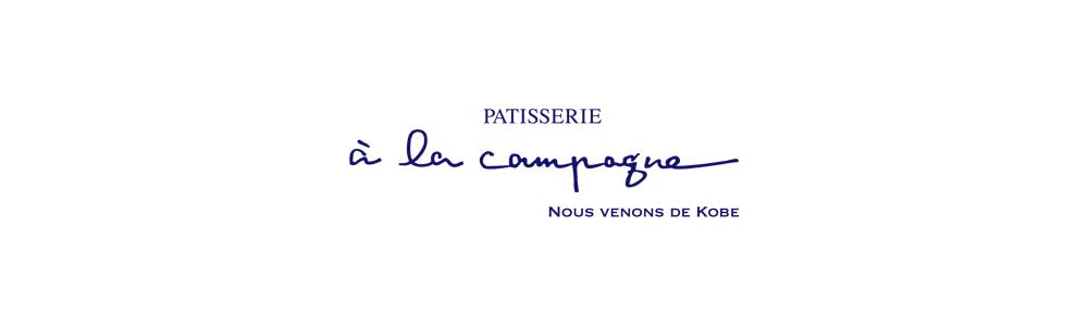 a la campagne(アラカンパーニュ)公式通販|タルトとケーキのスイーツ専門店
