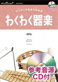 RPG / SEKAI NO OWARI〔器楽合奏〕