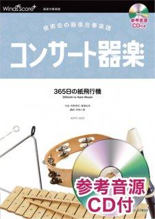 365日の紙飛行機 / AKB48〔器楽合奏〕<img class='new_mark_img2' src='https://img.shop-pro.jp/img/new/icons1.gif' style='border:none;display:inline;margin:0px;padding:0px;width:auto;' />