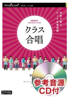 サザンカ / SEKAI NO OWARI〔2部合唱〕