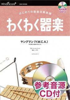ヤングマン(Y.M.C.A.)〔器楽合奏〕