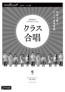 虹 / 菅田将暉〔2部合唱〕 ※オンデマンド商品