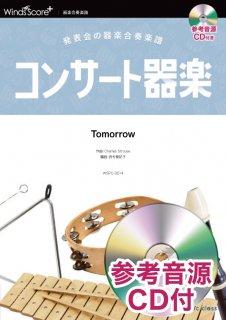 Tomorrow〔器楽合奏〕