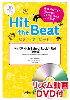 ツッパリ High School Rock'n Roll(登校編)〔初級編〕<img class='new_mark_img2' src='https://img.shop-pro.jp/img/new/icons1.gif' style='border:none;display:inline;margin:0px;padding:0px;width:auto;' />