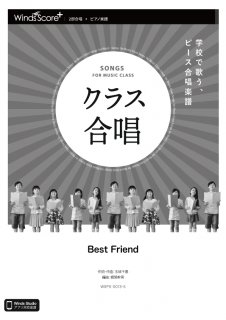 Best Friend / Kiroro〔2部合唱〕※オンデマンド商品<img class='new_mark_img2' src='https://img.shop-pro.jp/img/new/icons1.gif' style='border:none;display:inline;margin:0px;padding:0px;width:auto;' />