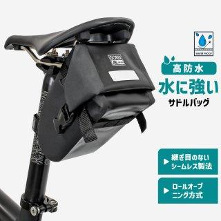 GORIX ゴリックス サドルバッグ 防水 小型 自転車 (GX-TB4) 高機能・雨に強いシームレス・ロードバイク・クロスバイク他・リアバッグ