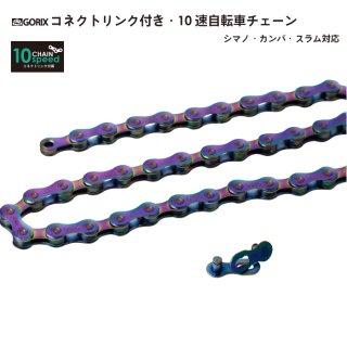 GORIX ゴリックス チェーン 10s (オイルスリック) 自転車チェーン シマノ/スラム/カンパ10速対応 コネクトリンク 自転車(GX-10SCオイルスリック)