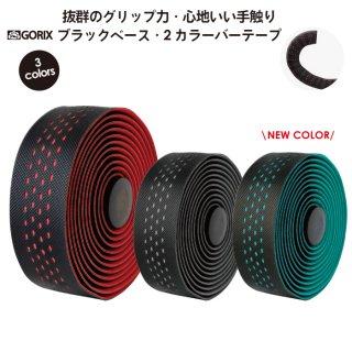 GORIX ゴリックス バーテープ ロードバイク 2カラー (GX-063BD) グリップ力・おしゃれ・自転車ハンドルテープ・滑りとめ