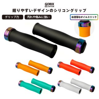 GORIX ゴリックス 自転車グリップ (GX-72) シリコングリップ・衝撃吸収・疲れ軽減・ロックオンタイプ・オイルスリックリング