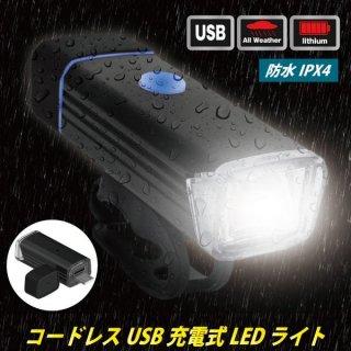 GORIX 自転車ライト USB充電式 LEDライト 防水 明るい サイクルライト 工具不要 (HL-144)
