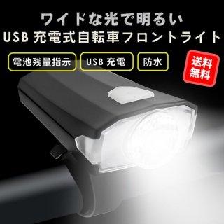 GORIX ゴリックス 自転車ライト usb充電 防水 LEDライト明るい 盗難防止 サイクルライト 工具不要 フロントライト (GX-FL1538)