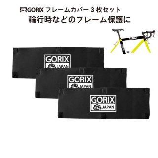 GORIX ゴリックス 自転車用フレームカバー3枚セット 輪行や保管 フレームの傷保護に