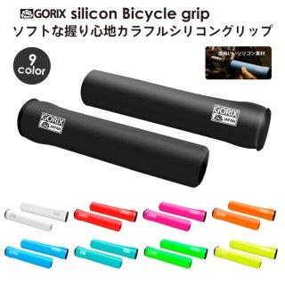 GORIX ゴリックス 自転車グリップ シリコン 自転車 グリップ カラーグリップ 9色 ピスト クロスバイク mtb(GX-GPSR)