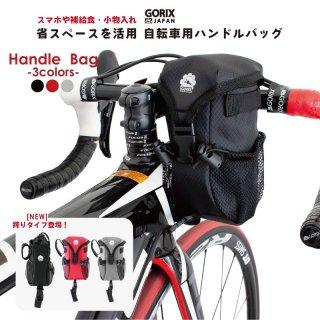 GORIX ゴリックス 自転車用 バッグ ハンドルバッグ ステム フロント 自転車 ハンドルバッグ 小物入れ ポーチ (B16)