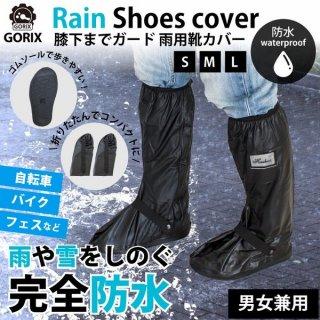 GORIX ゴリックス 完全防水 雨の日 レインシューズカバー 防水 農業 園芸 汚れない シューズカバー 雨 雪 ゲリラ レインカバー 靴 ブラック 男女兼用(RSC)