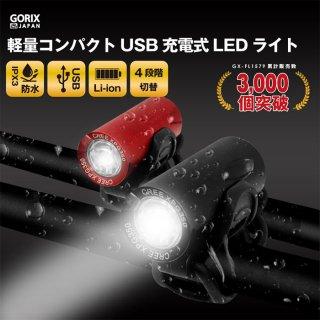 GORIX ゴリックス 自転車ライト usb充電 防水 LEDライト明るい 盗難防止 サイクルライト 工具不要 フロントライト (GX-FL1579)