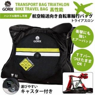 GORIX ゴリックス ロードバイク トランスポートバッグ(トライアスロン)トラベルバッグ 飛行機輪行向き (Ca6)【送料無料】