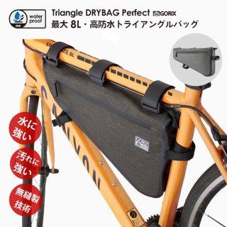 GORIX ゴリックス 高防水 ドライ トライアングルバッグ 防水 自転車 8L サイクルバッグ バイクパッキング (B13)
