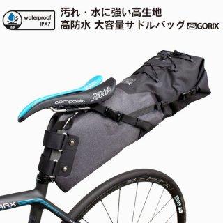 GORIX ゴリックス 防水サドルバッグ 巨大ジャンボ GO-B9d 大容量 サドルバッグ 反射材付き バイクパッキング