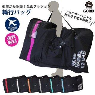 GORIX ゴリックス 輪行袋 航空輸送向き 飛行機車載旅行 キャリーバッグ クッションパッド(GX-Ca1)
