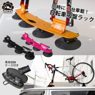 GORIX ゴリックス 最大2台車載可能 自転車真空吸盤ラック 専用ケース付き ルーフキャリア サイクルキャリア