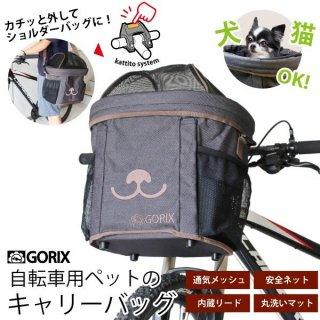 GORIX ゴリックス 自転車ペット用バッグ 12.8L 犬猫 ワンタッチで取り外せる フロントバスケット(前カゴ)エコバッグ GX-SH6-048