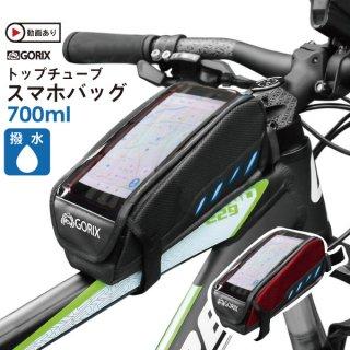 GORIX ゴリックス 自転車用トップチューブバッグ スマホ収納可能 タッチパネルOK フレームバッグ 撥水仕様 GX-P27